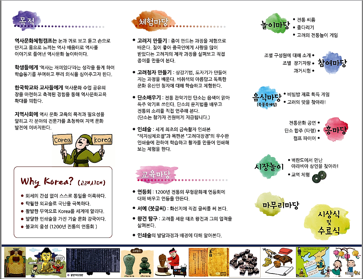 Camp Brochure2-low quality.png